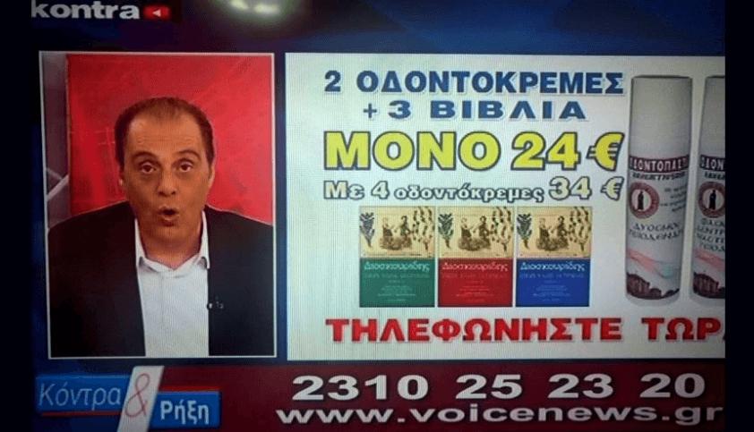 Griekenland kleurt blauw, kleur van de conservatieve partij Nea Dimokratia